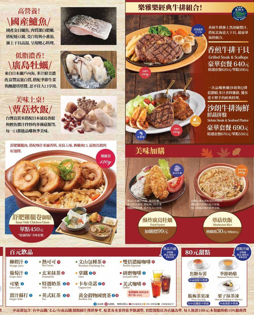 Royal Host 樂雅樂家庭餐廳菜單
