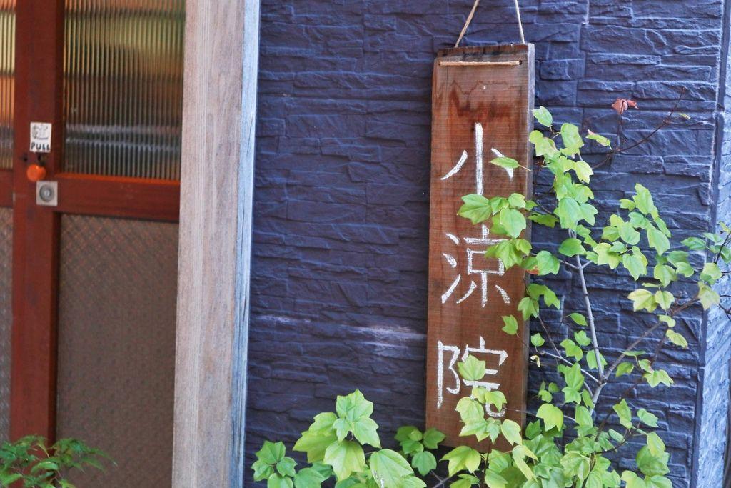小涼院 台北冰店