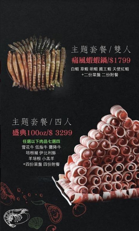 剪刀石頭布鍋物專賣店菜單