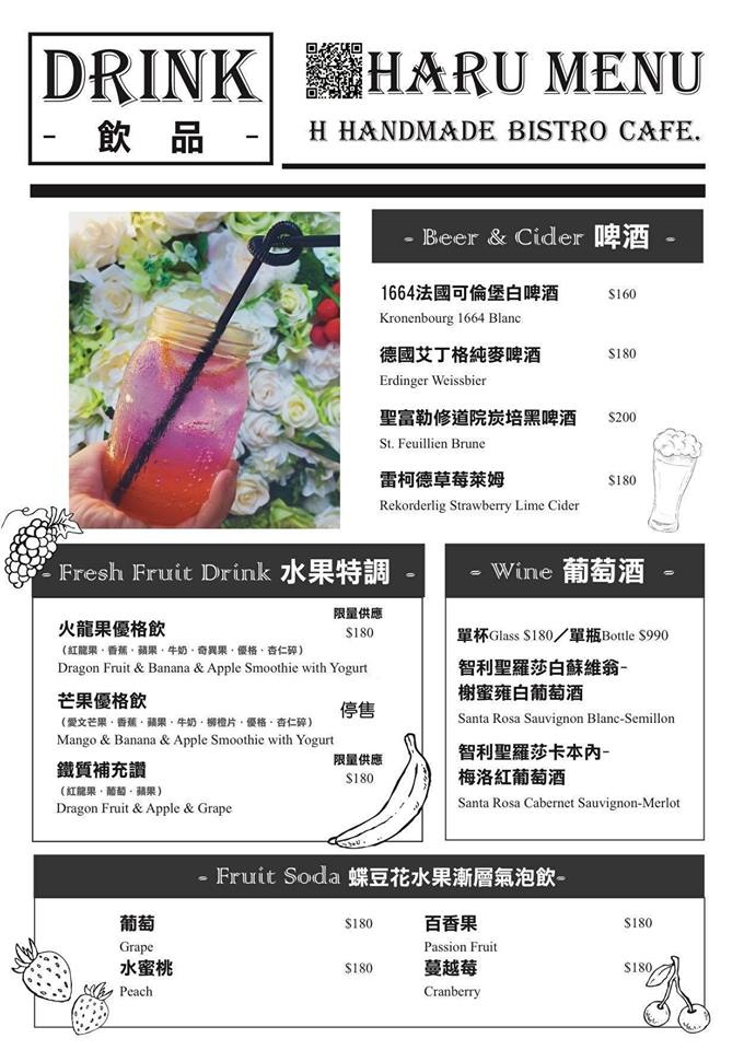 春日甜菜單