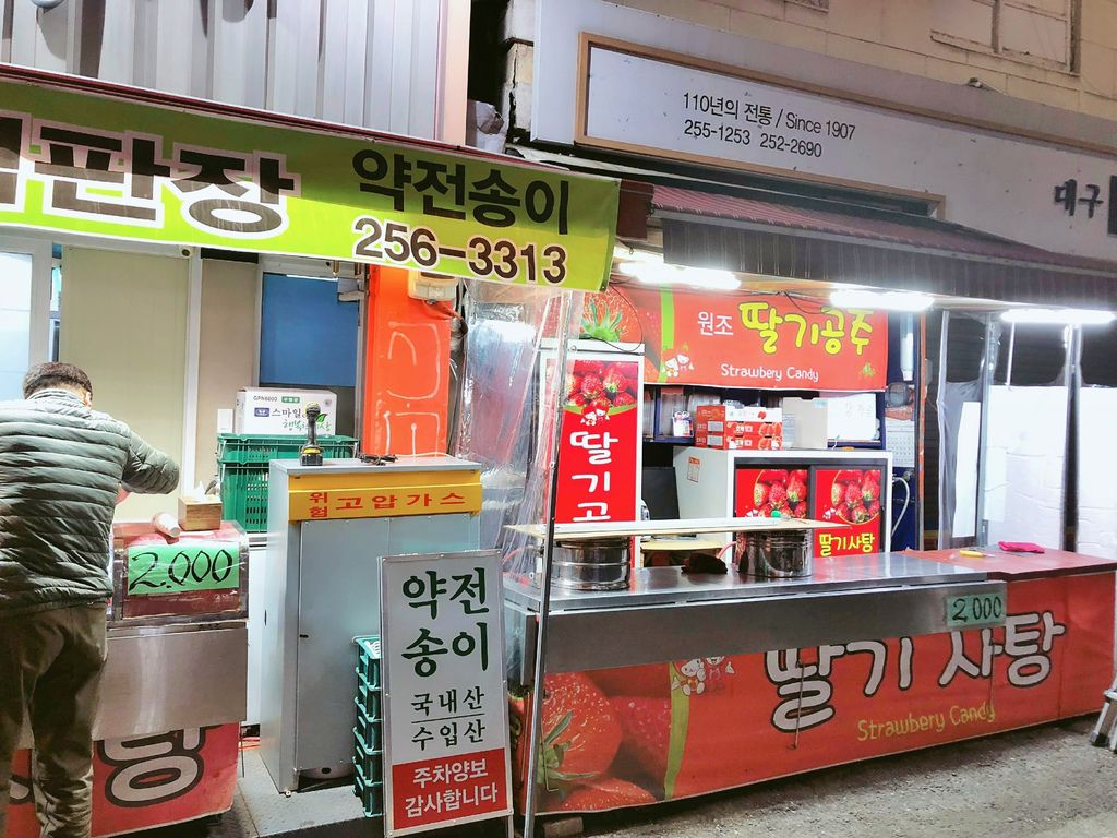 韓國大邱美食甜點