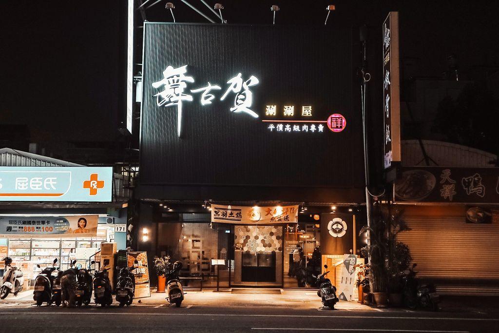 舞古賀涮涮屋/火鍋-高雄天祥店