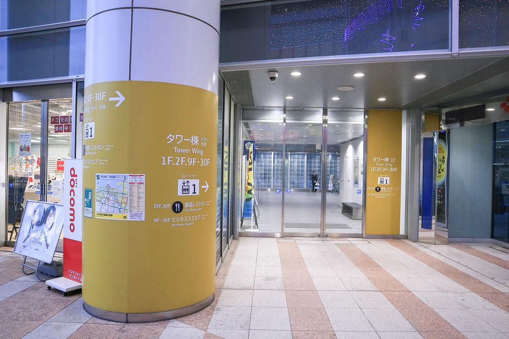 Takamatsu Symbol Tower
