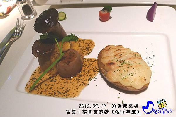 B:主菜2