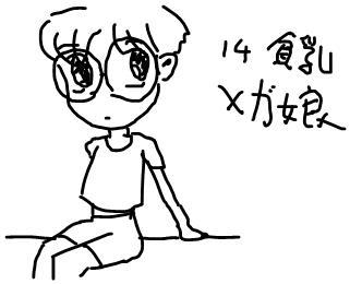 14才.JPG