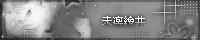 20140305 魔女宅急便出品 繪井-2