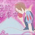 20140329 櫻雪出品 陌人千妖-1