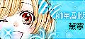 20140428 耀時代出品 琯絪礿兒-4