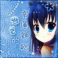 20140504 耀時代出品 晞櫻-1