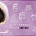 20140516 PM出品 雲佳瀨-4