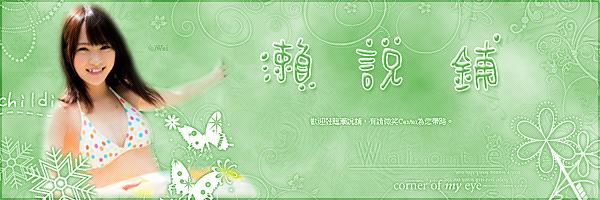 20140703 PM出品 雲佳瀨-5