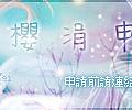 20140721 末日追憶出品 雨千幽-1