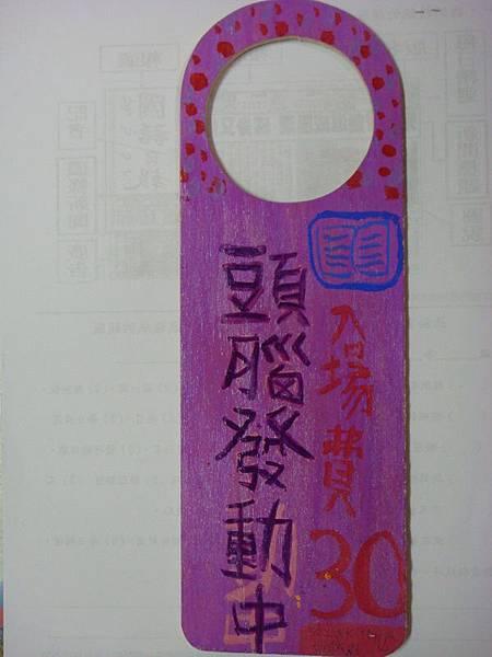 DSC02377_調整大小.JPG