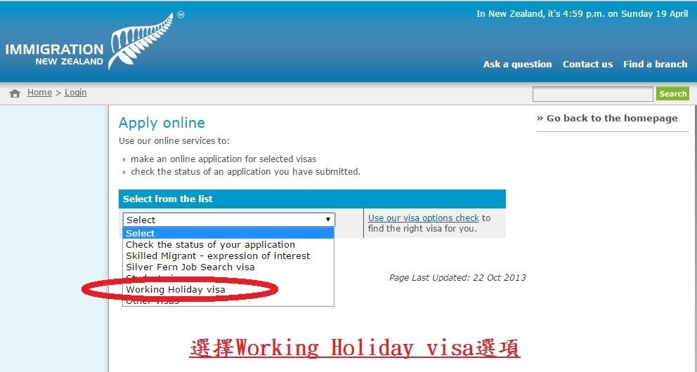 選擇VISA  維格遊學紐西蘭打工度假簽證