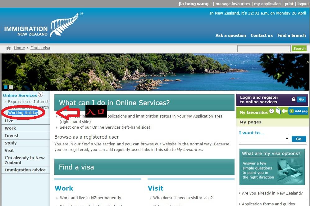 WH的入口 維格遊學 紐西蘭打工度假簽證