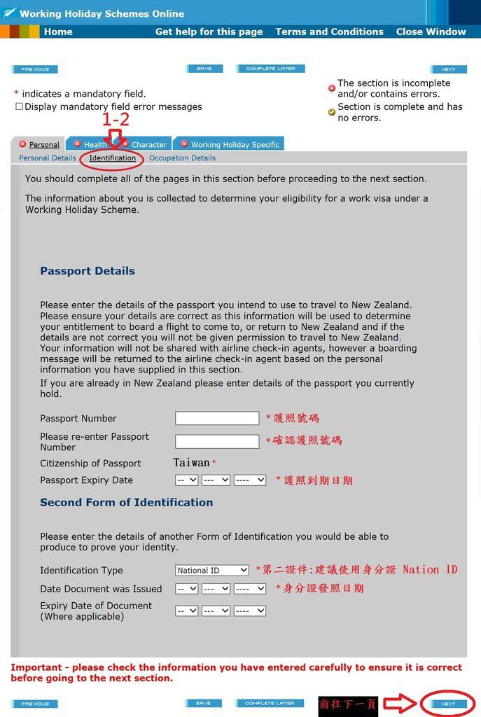 申請第二頁 維格遊學 紐西蘭打工度假簽證
