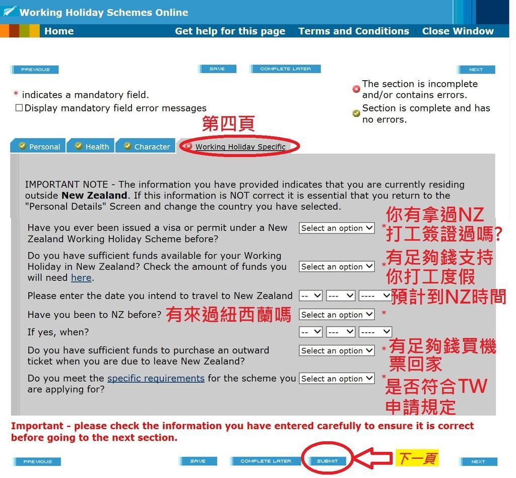 申請第七頁1 維格遊學 紐西蘭打工度假簽證