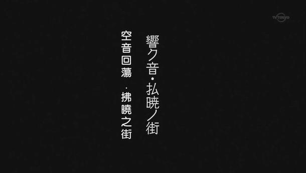 調整大小空・之・音 01 (繁) (動漫國字幕組)[(004437)13-57-35].JPG