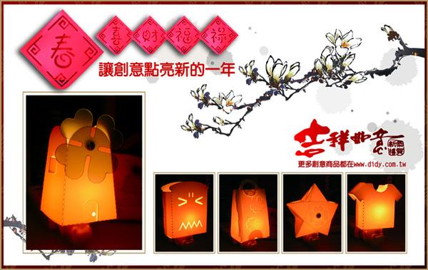 小夜燈-賀新年2.jpg