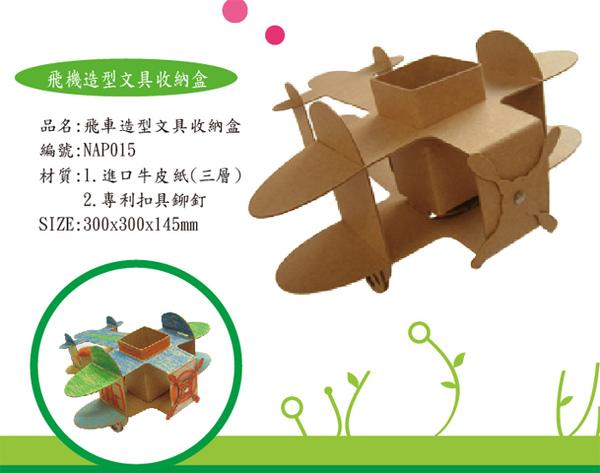 飛機造型文具收納盒