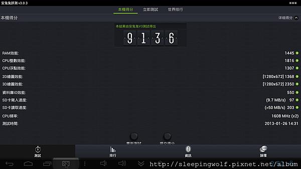 MK808 Hybryd FW V2.1.0_antutu-02