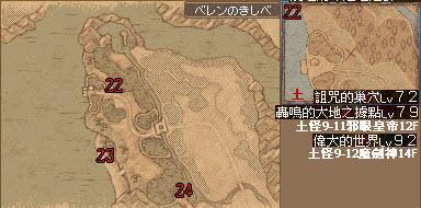 偉大的世界Lv92.jpg
