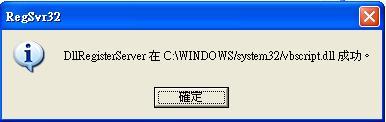 regsvr32 windirsystem32vbscript.dll.jpg