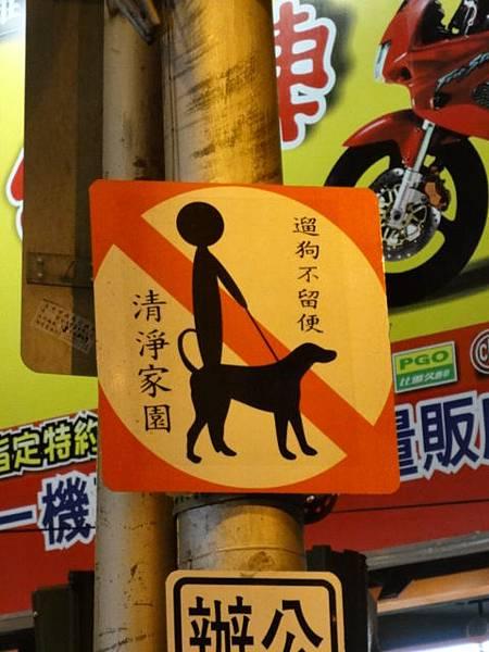 人拿棒子戳狗