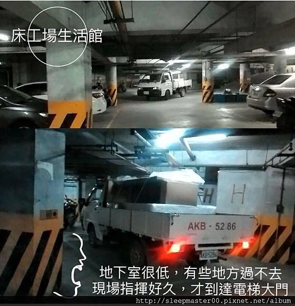 地下室很低送貨小心.jpg