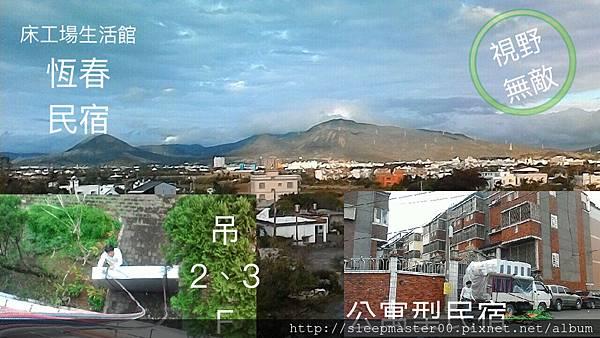 恆春民宿無敵視野.jpg