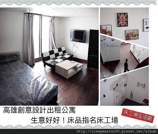 高雄創意設計出租公寓,生意好好,床品指名床工場再服務.jpg
