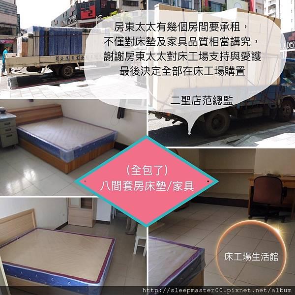 房東太太八間套房床品在床工場採購.jpg