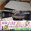 六月主題月開始,送床給客戶02.jpg