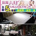 六月主題月開始,送床給客戶01.jpg