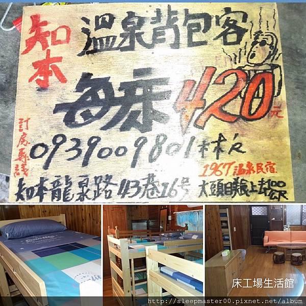知本民宿背包客床選用床工場,入住只要420元.jpg