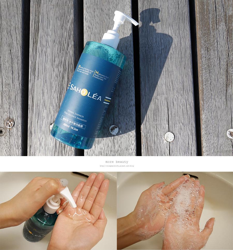 SAHOLEA - HAIR -植研萃淨平衡洗髮露