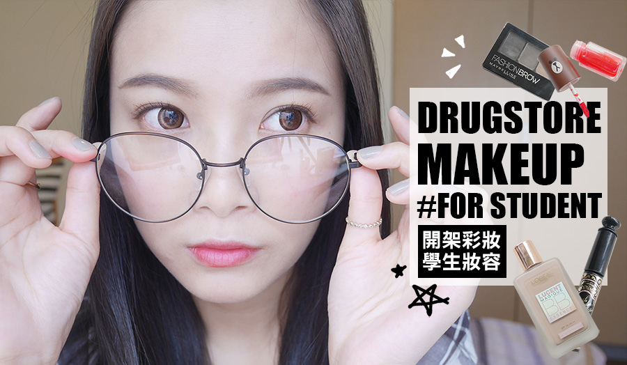 DRUGSTORE MAKEUP FOR STUDENT - 00