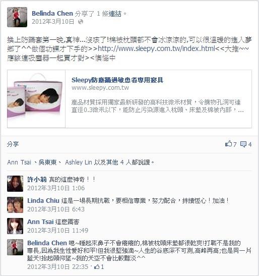 Belinda Chen於fb分享截圖