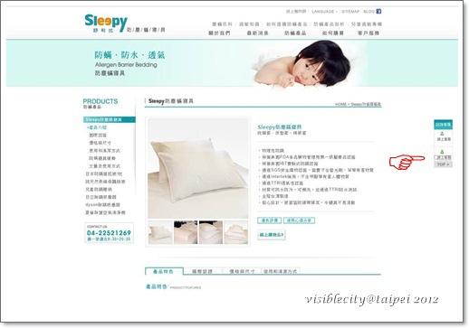 sleepy防蹣寢具效果見證_新北吳媽媽xuite分享02