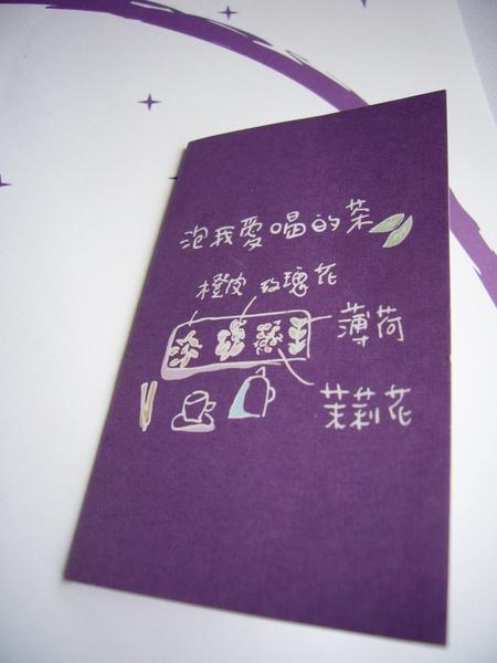 DIY花茶附上的說明書