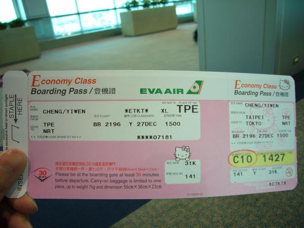 Hello Kitty 專機機票