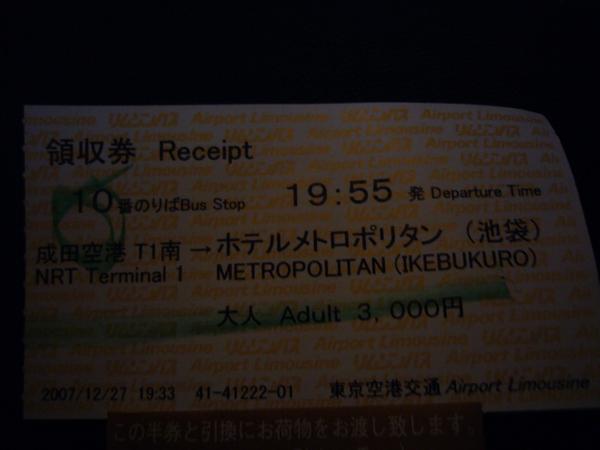 昂貴的利木津巴士券