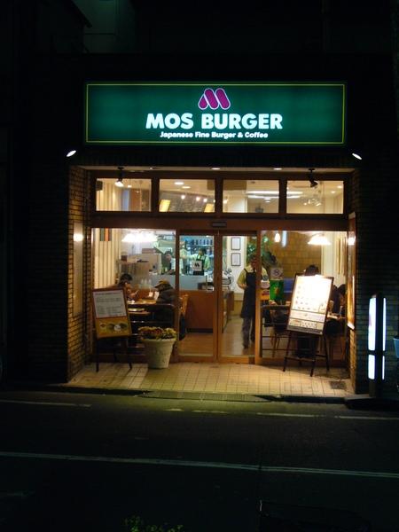 路邊看到綠色底的摩斯漢堡招牌~ 快偷拍
