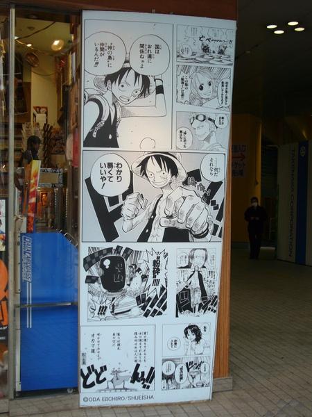 店門口放大的海賊王漫畫