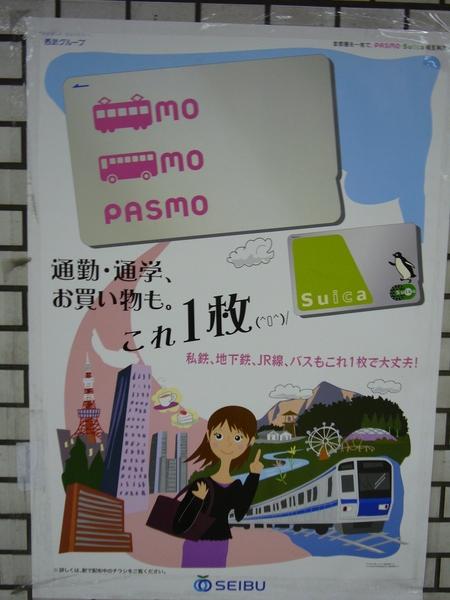 Pasmo & Suica 的廣告