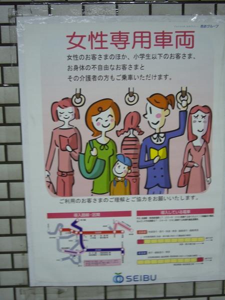 電車女性車廂廣告