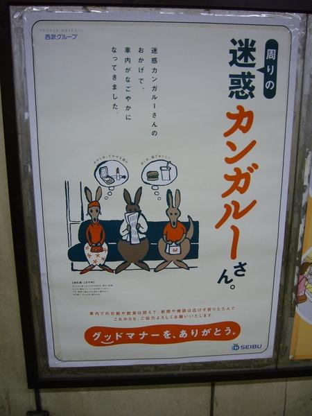 電車月台的廣告, 連勸告別在電車上化妝都做得很可愛!