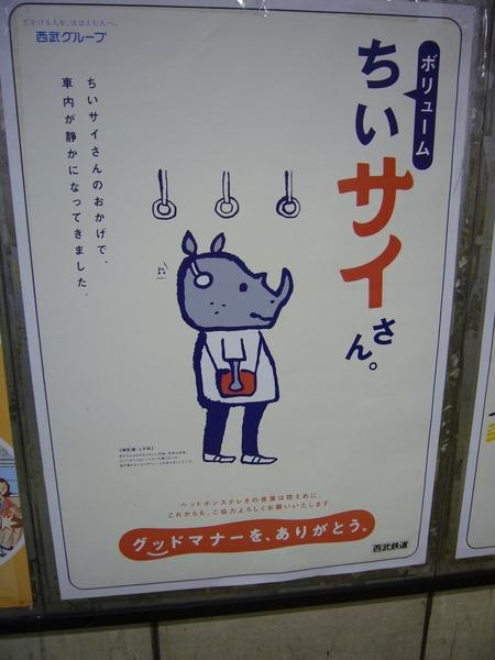 也是電車月台的廣告
