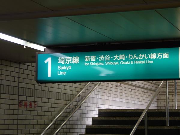 據說是東京最擠的一條電車線 -- 琦京線