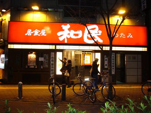 居然在日本看到和民會覺得懷念